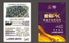 地产投资收益PK单页图片