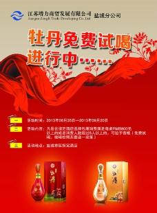 牡丹酒单面宣传单图片