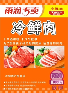 雨润冷鲜肉图片