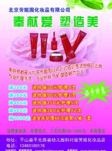 芳姐化妆品宣传单图片