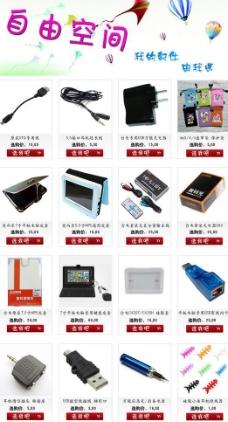 淘宝配件专卖网页模板图片