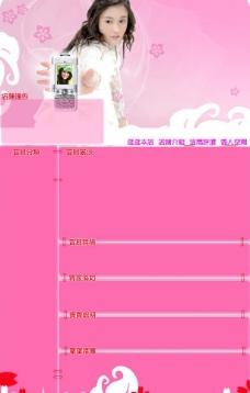 粉红 美女 数码 手机 淘宝模板 psd模板图片