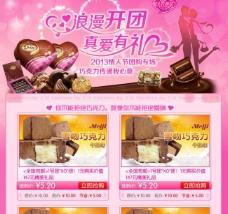 巧克力情人节团购专题图片