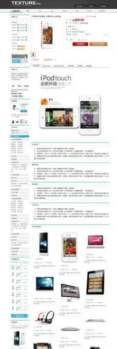 手机详情页图片