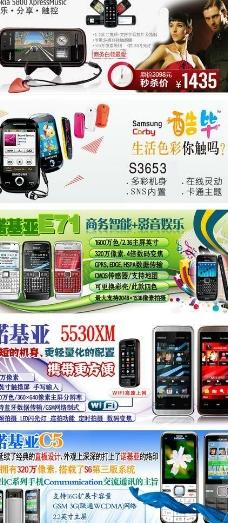 淘宝诺基亚手机轮播广告图片