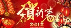 淘宝广告春节首页图片