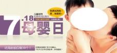 母婴日淘宝海报图片
