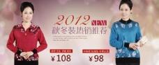 淘宝商城服装秋季新品上市海报图片