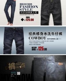 淘宝牛仔裤海报设计图片