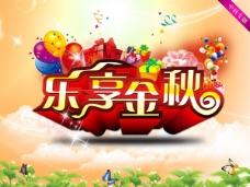乐享金秋PSD海报模板设计