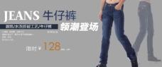 时尚潮流牛仔裤