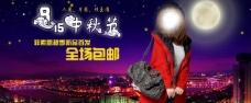 淘宝节日活动促销海报图图片