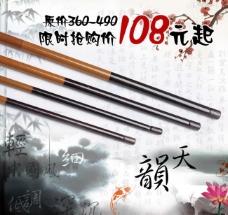 淘宝中国风鱼竿海报图片