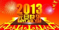 元旦快乐2013图片