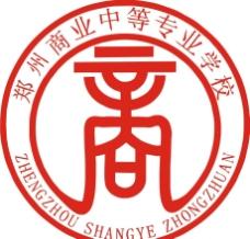 郑州商业中等专业学校图片