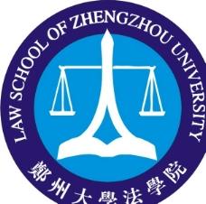 郑州大学法学院图片