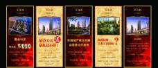 地产展板 华海城图片