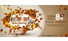 2013秋季新品上市图片