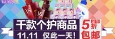 天猫双十一购物狂欢节宣传 洗护图片