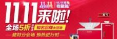 天猫双十一购物狂欢节宣传 建材图片