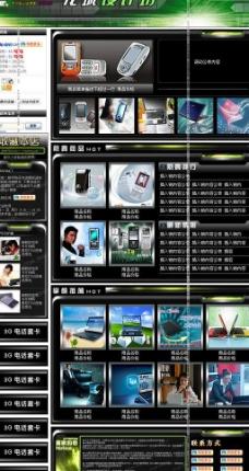 淘宝拍拍有啊店铺装修豪华全套店招促销分类描述(手机3c数码相机类)图片