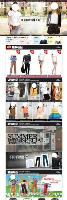 京东服装店铺首页模版图片
