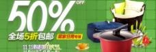 天猫双十一购物狂欢节宣传 居家日用图片