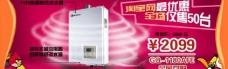 能率热水器广告图图片