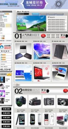 淘宝拍拍有啊店铺装修豪华全套店招促销分类描述(电脑 机3c数码相机类)图片