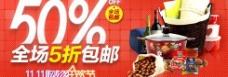 天猫双十一购物狂欢节宣传 食品家居图片