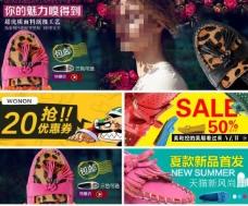 女鞋促销海报图片