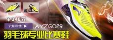 羽毛球专业比赛鞋海报图片