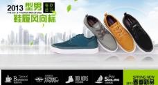 休闲鞋海报大图图片