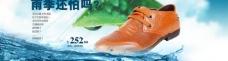 男凉鞋网页图片