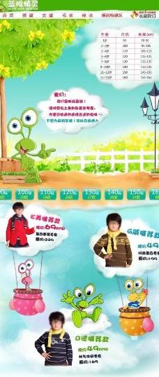童装广告图设计图片