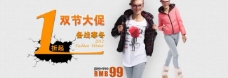 羽绒服促销广告图片