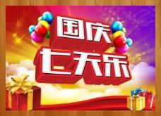 国庆七天乐素材下载