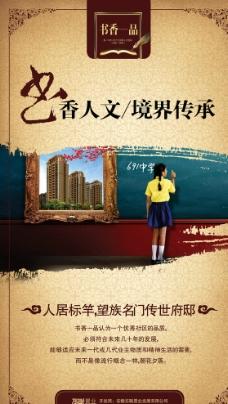 房地产报广DM海报图片