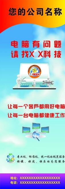 电脑科技X展架图片
