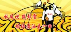 篮球比赛图片