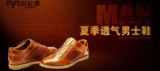 男鞋banner图片