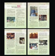 生活人文杂志内页图片