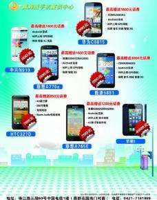 电信手机广告图片