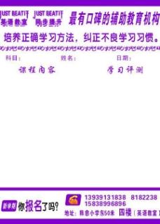 英语教室彩页图片
