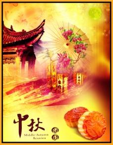 中秋节日海报设计
