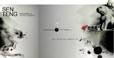 中国风画册内页设计