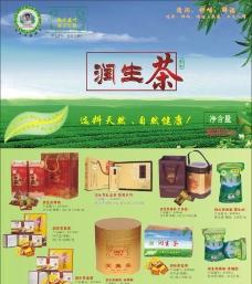 润生茶 环保图片