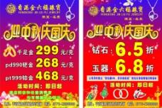 香港金六福珠宝迎中秋图片