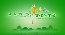 茶叶文化艺术节图片