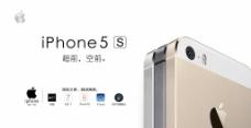 苹果5S海报图片
